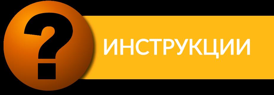 instrukcii-rus