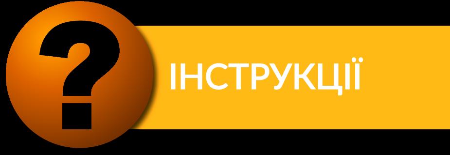 instrukcii-ukr