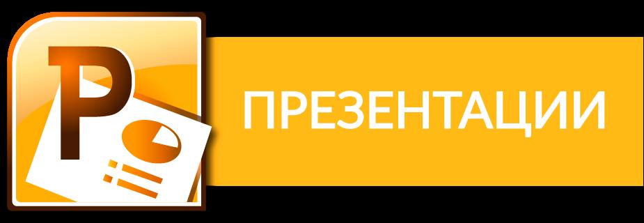 prezentacii-rus