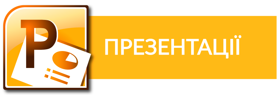 prezentacii-ukr